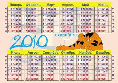 Календарь 2010 года бесплатно.