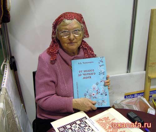Черноморец Алла Дмитриевна