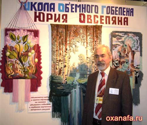 мастер по объемному гобелену Овсепян Юрий Николаевич